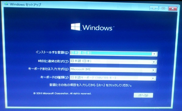 0021_windows10_Inst_06