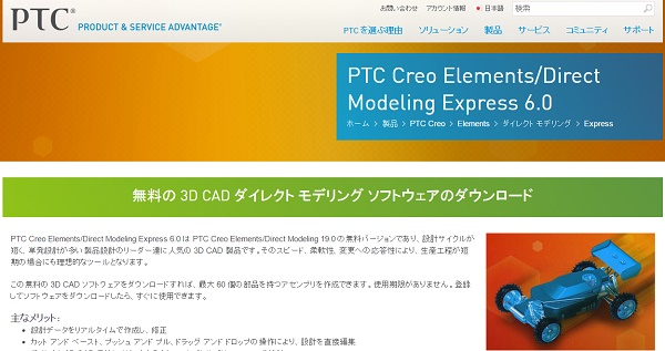 0041_PTCCreoElements